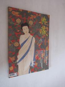 典藏古美术     2001年第5期