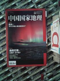 中国国家地理 2015.06 总第656期