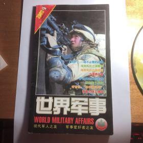 世界军事2003/04