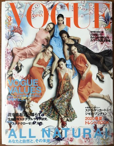 Vogue Japan 3月 2020