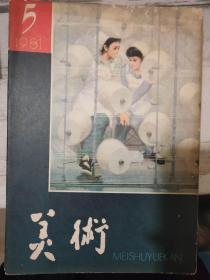 《美术 1981 5》浅谈艺术的本质、关于山水画创作问题的一封信、浅谈山水画的艺术语言、仓库里的艺术家——纽约苏荷区艺术动向......