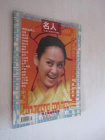 名人杂志     创刊号