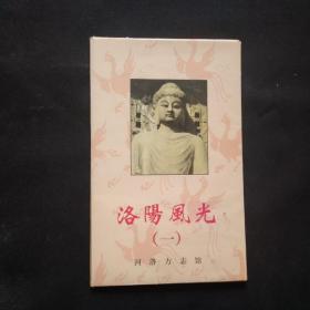 洛阳风光(一)(10张)