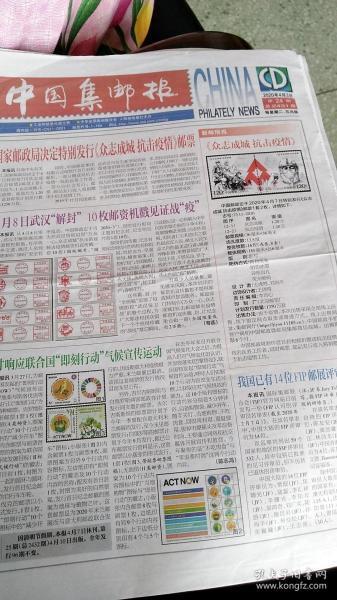 中国集邮报  错版邮票发行公告