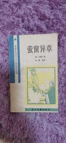 中国历代笔记小说选译丛书:萤窗异草