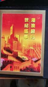 出售总公司发行(世纪盛世 港澳回归)香港澳门回归双加字小型张邮折一套