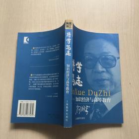 博学笃志:知识经济与高等教育