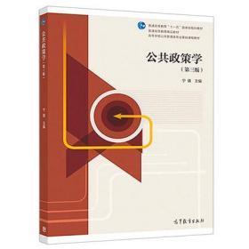 公共政策学(第三版)宁骚 高等教育出版社