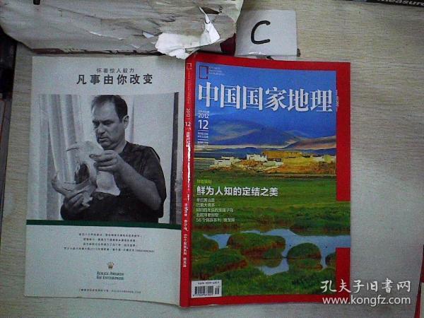 中国国家地理2012 12