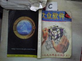 大众软件1996 合订本(上)