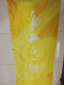 北京2008奥运会景观旗(BA—T6)(130克有光丝)