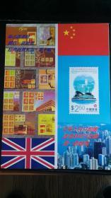 香港特别行政区发行的第一套邮票纪念邮折如图