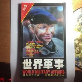 2001 3 世界军事