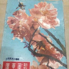 广东画报《60年,61年,62年,63年,64年》