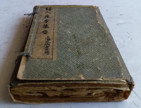 《妇人良方集要》卷一至卷二十四,共二十四卷六册,一函六册,完整一套全集;是宋代陈自明所著的古代中医学名著。又名《妇人良方大全》,成书1237年。本书24卷,分8门,共260多篇论述。分别对胎儿发育状态、妊娠诊断、孕期卫生、孕妇用药禁忌、妊娠期特有疾病、各种难产、产褥期护理及产后病证,都详细的论述。该书学术价值和实用价值很高,可以说是中国第一部完善的妇产科专著,并附以治验和新方。民国十年大成局石印。