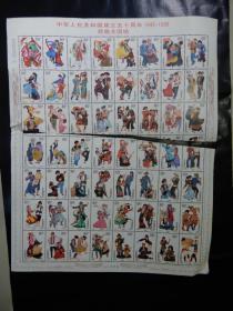 中华人民共和国成立五十周年(1949-1999)民族大团结(大版邮票56枚一套)品相见描述