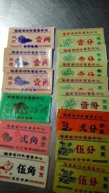 饭票。福建省对外贸易中心。