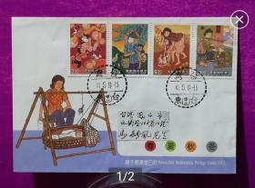 [珍藏世界]专305亲子邮票实寄封