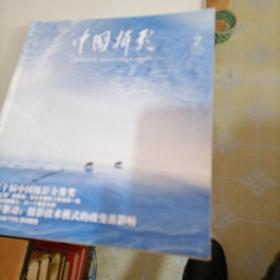 中国摄影2015一一2,8,10,请看图