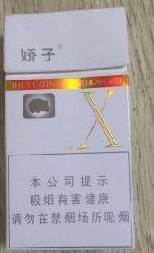 四川烟草工业有限公司 娇子 THE X CATENA BY SICHUAN LTD. 烟标   长9.6厘米、宽5.2厘米、高2.1厘米  四川烟草工业有限公司出品  6 901028 024969  实物拍摄  现货  价格:8元