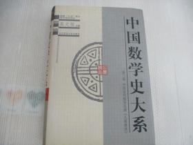 中国数学史大系  (第2卷)