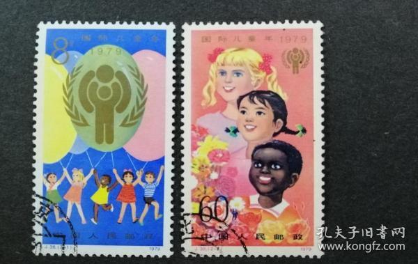 1979年J38国际儿童年邮票     盖销票(2全)