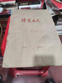 《醴瓷工人报》合订本  1991-1994年   从第一期创刊号 到  第42期合订一本