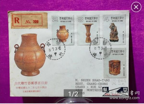 [珍藏世界]专195古代雕竹器邮票实寄封