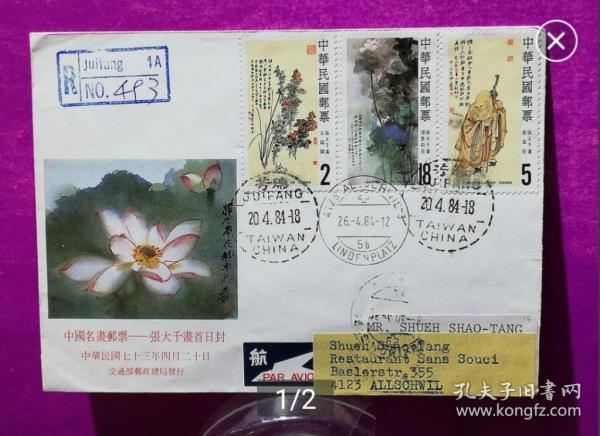 [珍藏世界]专207张大千邮票实寄封2