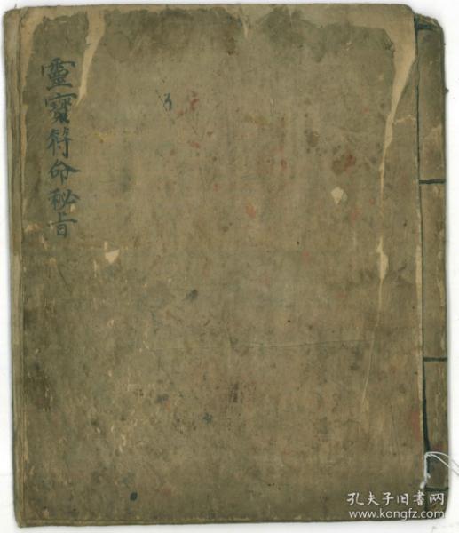 《灵宝符命密旨》共计1册全,写本,开本大,书中画有人物图与页页带符咒及秘法,字迹工整优美,书本清晰,内容丰富,页面整体较好,共计29个筒子页,品相整体上佳。