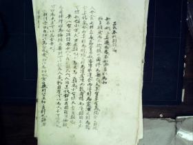 Q1238,孔网孤本,少见民国教科书,手书油印:高中国文,存大开本散页筒子页23页,