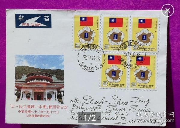 [珍藏世界]专212三民主义邮票实寄封
