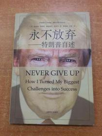 永不放弃:特朗普自述 有铅笔画线字迹