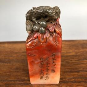 旧藏篆刻家陈豫钟秋堂作寿山石【多子多孙】松鼠葡萄钮印章