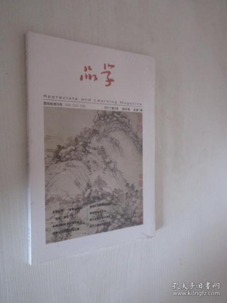 品学     创刊号   2011年