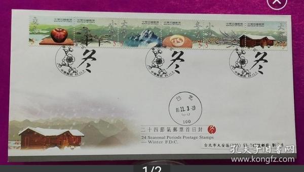[珍藏世界]特410二十四节气之冬 邮票首日实寄封