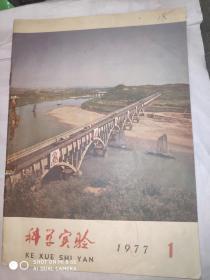 科学实验 1977年1-12期12册合售