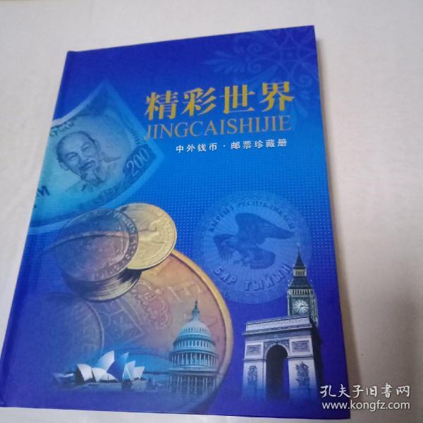 精彩世界,中外钱币邮票珍藏册