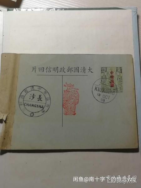 大清国邮政明信片