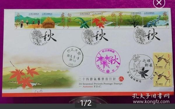 [珍藏世界]特410二十四节气之秋邮票首日实寄封