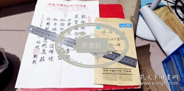 日本中华学会会长陈福坡 至 陈豫郑信札