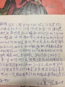 10          :著名集邮家。 上海     罗遇时。  信札    三通