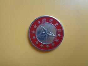 城市之星(五角星、香港标志) 【什么章自鉴】