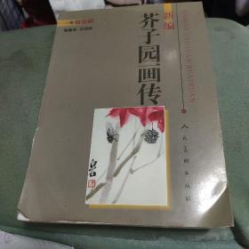 新编芥子园画传-草虫篇