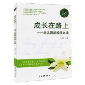 全新正版图书 成长在路上-幼儿园新教师 何桂香主编 农村读物出版社       9787504852700 蓝生文化