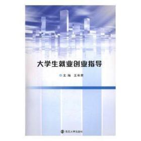 全新正版图书 大学生就业创业指导 王长青主编 南京大学出版社 9787305191053 蓝生文化