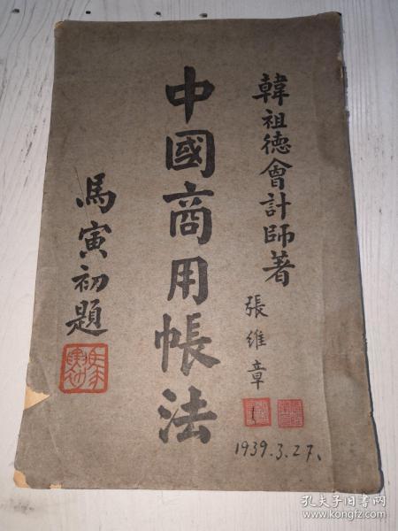 中国商用帐法