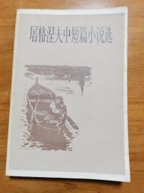 屠格涅夫中短篇小说 选