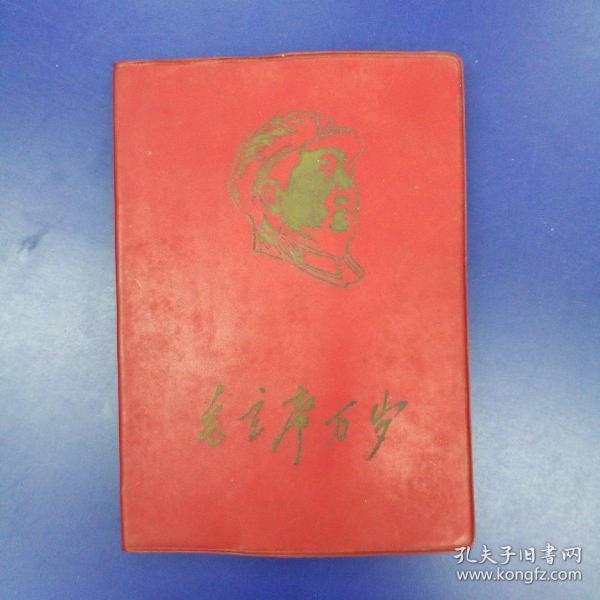 毛主席万岁 红塑封笔记本
