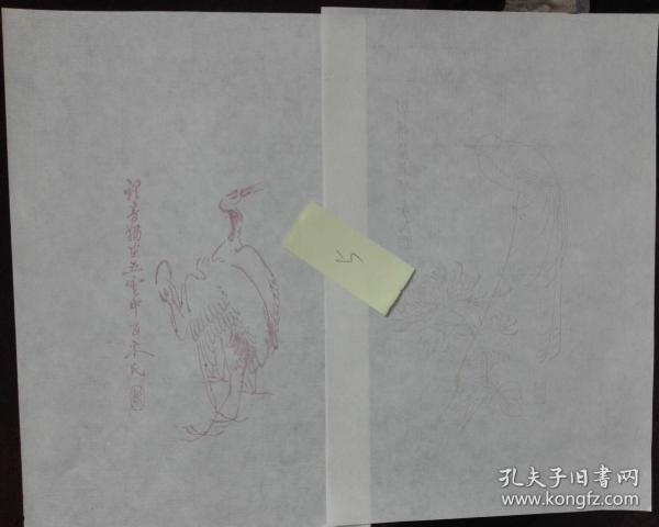 木版水印【北平信笺两张】5